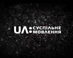 Украинское Общественное вещание