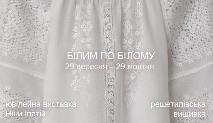 00a8d300bc2aa2 Виставка Ніни Іпатій «Білим по білому» » Культура и искусство