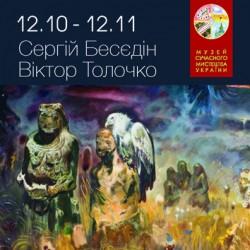 Сергій Бесєдін. Віктор Толочко.