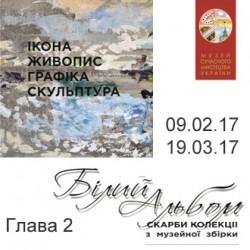выставка «Белый Альбом»