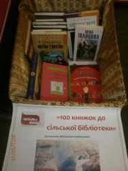 100 книжок для сільської бібліотеки