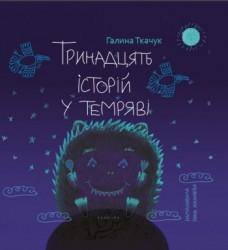 Галина Ткачук «Тринадцять історій у темряві»