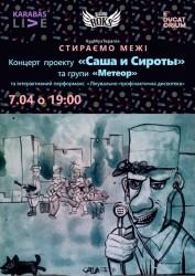 выставка белорусского художника-авангардиста Алексея Хацкевича
