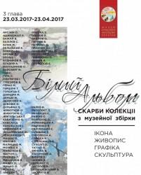 виставка Білий альбом