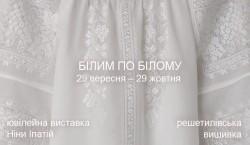 Виставка Ніни Іпатій «Білим по білому»