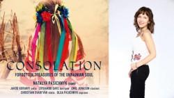 Альбом «Consolation»