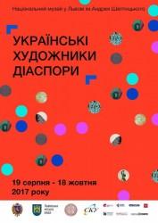 Українські художники діаспори