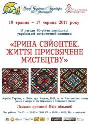 Выставка Ирины Свйонтек