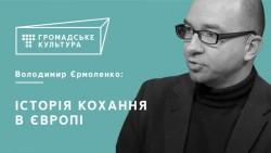 Володимир Єрмоленко Історія кохання в Європі