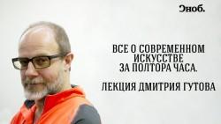 Дмитрий Гутов - лекция о современном искусстве