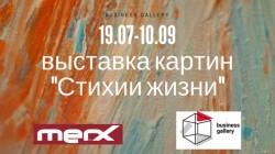 выставка Виты Кравчук «Стихии жизни»