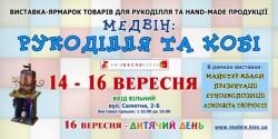 Выставка МЭДВИН