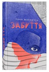 Таня Малярчук «Забуття»