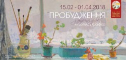 Виставка творів українських митців «Пробудження»
