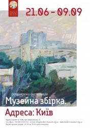 Виставка «Адреса: Київ»