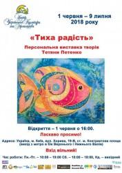 виставка творів Тетяни Петенко «Тиха радість»