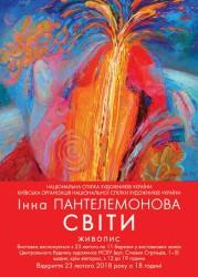 Інна Пантелемонова. Персональна виставка живопису «Світи»