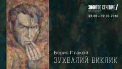 Виставка Бориса Плаксія «Зухвалий виклик»