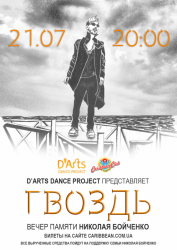 Концерт «Гвоздь» D'Arts Dance Project – в память о Николае Бойченко
