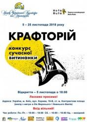Крафторій-2018