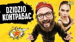 Фільм DZIDZIO Контрабас 2017 дивитись онлайн