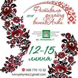 Фестиваль дизайну вишивАнки