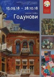 Афіша виставка «Годунови / Godunov`s family»