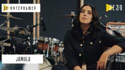 Jamala Зе Интервьюер