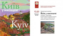 «Киев – родина, звучавшая во сне»