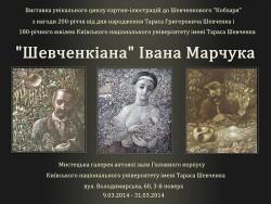 «Шевченкіана» Івана Марчука