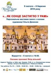 </p> <p>Виставка Ольги Денисюк «… ЯК СОНЦЕ ЗАСТИГЛО У </p> <p>РАМІ»