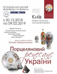 Порцеляновий ренесанс України