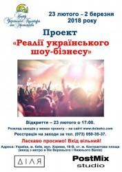 «Реалії українського шоу-бізнесу»