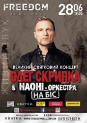Концерт - Олег Скрипка та НАОНІ-оркестра