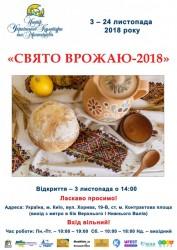Свято Врожаю – 2018