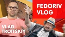 Андрей Федорив и Влад Троицкий