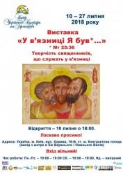 «У в'язниці Я був*…»* Мт 25:36 Творчість священників, що служать у в'язниці