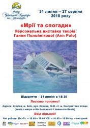 «Мрії та спогади» Персональна виставка творів Ганни Полойнікової (Ann Polo)
