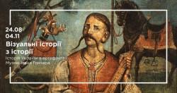 Музей Івана Гончара - виставка «Візуальні історії з історії»