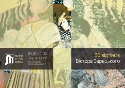 Виставка «50 відтінків Віктора Зарецького»