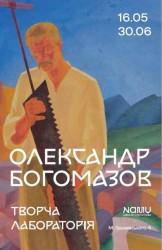Виставка «Олександр Богомазов. Творча лабораторія»