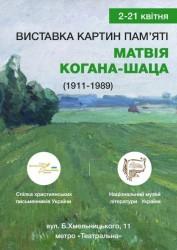 Художня виставка пам'яті Матвія Когана-Шаца
