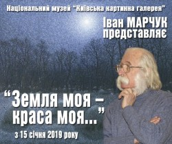 Виставка Івана Марчука «Земля моя - краса моя»