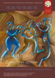 Виставка родини Міловзорових «Династичні хроніки»