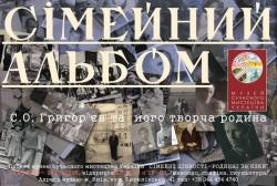 Сімейний альбом. С.О. Григор'єв та його творча родина