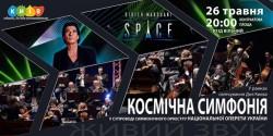 концерт гурту «Space»
