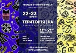Фестиваль «ТЕРИТОРІЯ.UA»