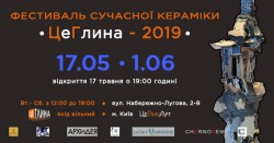 Фестиваль сучасного мистецтва «ЦеГлина 2019»