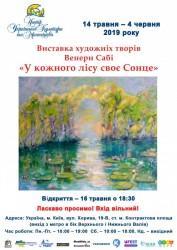 Виставка Венери Сабі «У кожного лісу своє Сонце»
