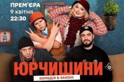 «Юрчишини» - новий комедійний серіал